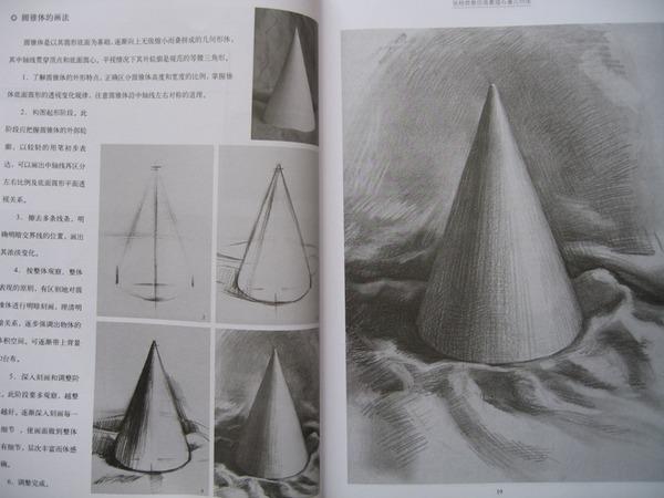 新手素描石膏体圆锥的明暗处理方法