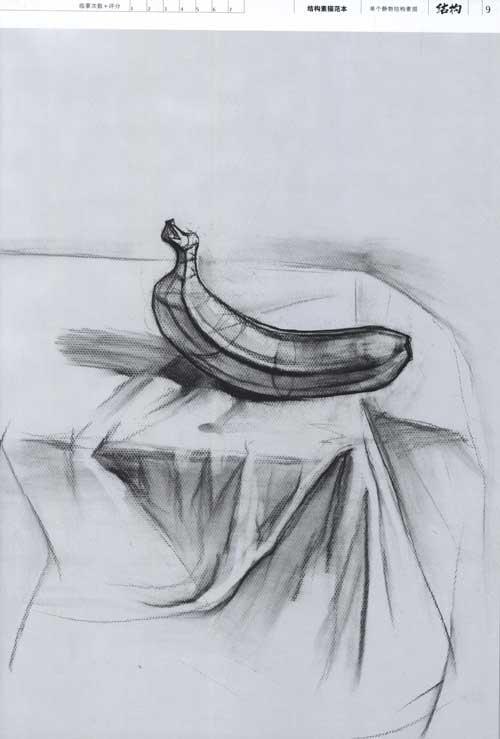 素描香蕉的形