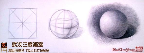 素描石膏体圆的起形与明暗处理手法