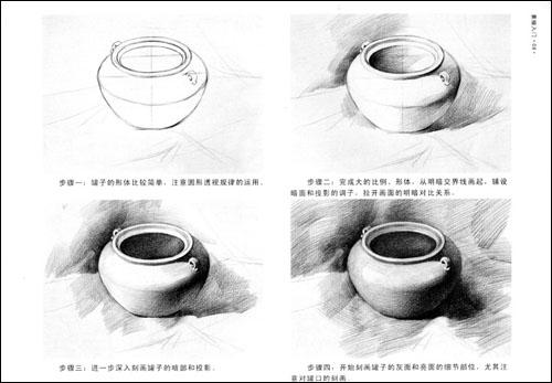 素描陶罐的起形与明暗处理步骤