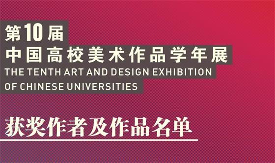 第十届中国高校美术作品学年展获奖名单公布